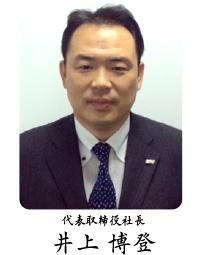 代表取締役社長井上博登